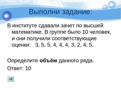 Выполни задание: В институте сдавали зачет по высшей математике. В группе был...