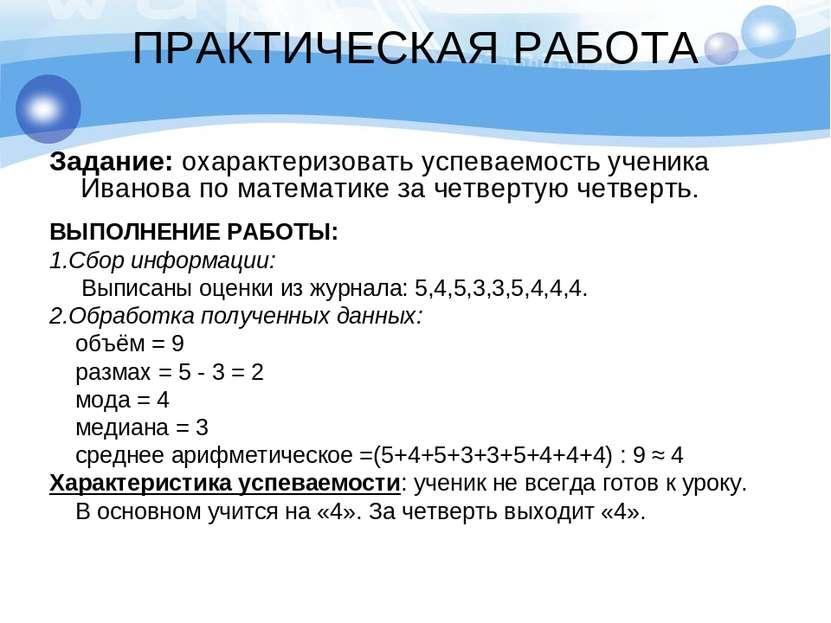 ПРАКТИЧЕСКАЯ РАБОТА Задание: охарактеризовать успеваемость ученика Иванова по...