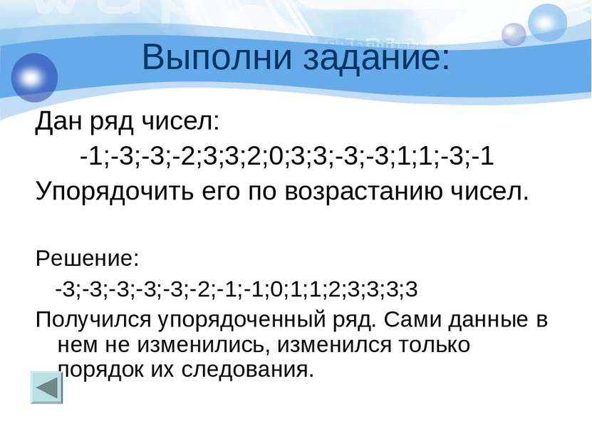 Выполни задание: Дан ряд чисел: -1;-3;-3;-2;3;3;2;0;3;3;-3;-3;1;1;-3;-1 Упоря...