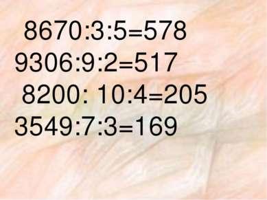 8670:3:5=578 9306:9:2=517 8200: 10:4=205 3549:7:3=169