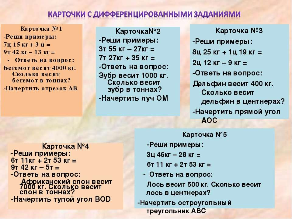 Карточка №1 -Реши примеры: 7ц 15 кг + 3 ц = 9т 42 кг – 13 кг = - Ответь на во...