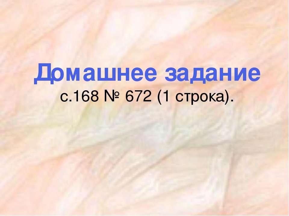 Домашнее задание с.168 № 672 (1 строка).