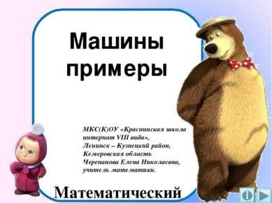 Машины примеры Математический тренажёр МКС(К)ОУ «Краснинская школа интернат V...