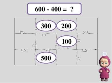 600 - 400 = ? 200 100 500 300