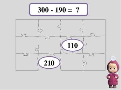 300 - 190 = ? 110 210