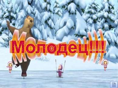 Интернет – источники: http://www.youloveit.ru/uploads/gallery/main/613/masha_...