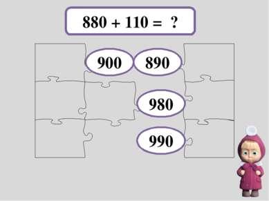 880 + 110 = ? 990 890 900 980