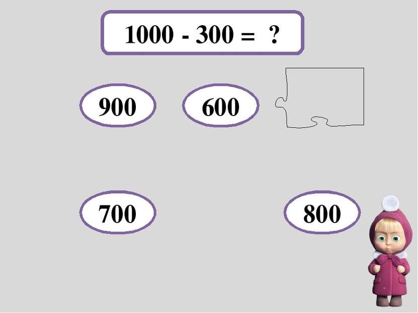 1000 - 300 = ? 700 600 900 800