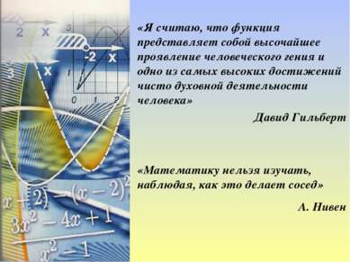 «Я считаю, что функция представляет собой высочайшее проявление человеческого...