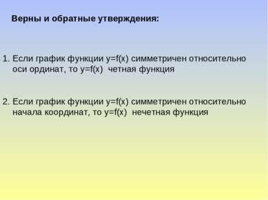 1. Если график функции y=f(x) симметричен относительно оси ординат, то y=f(x)...