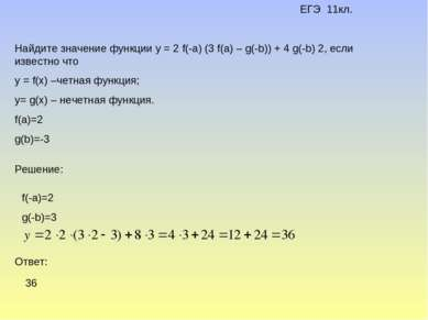 ЕГЭ 11кл. Найдите значение функции у = 2 f(-a) (3 f(a) – g(-b)) + 4 g(-b) 2, ...
