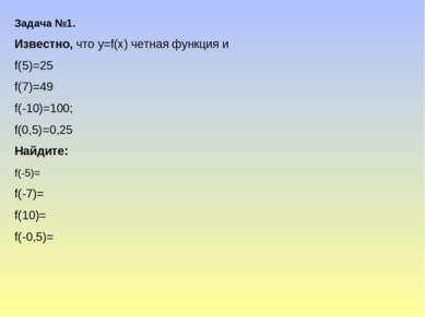 Задача №1. Известно, что y=f(x) четная функция и f(5)=25 f(7)=49 f(-10)=100; ...