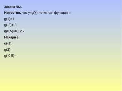 Задача №2. Известно, что y=g(x) нечетная функция и g(1)=1 g(-2)=-8 g(0,5)=0,1...