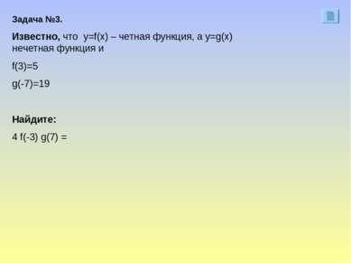 Задача №3. Известно, что y=f(x) – четная функция, а y=g(x) нечетная функция и...