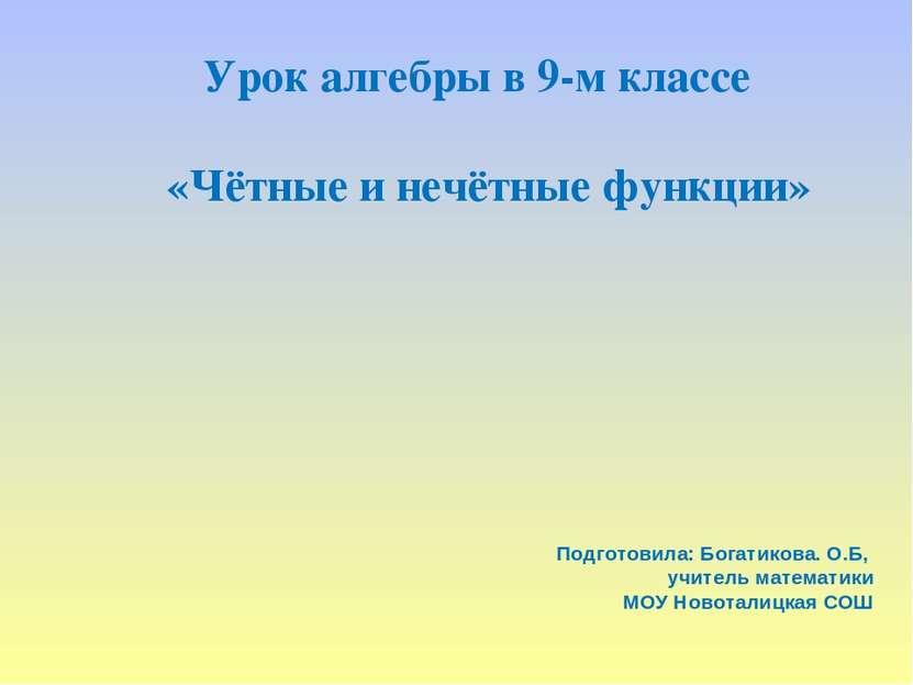 Урок алгебры в 9-м классе «Чётные и нечётные функции» Подготовила: Богатикова...