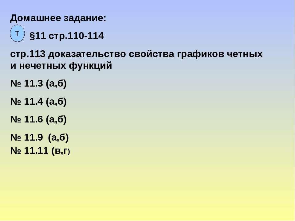 Домашнее задание: §11 стр.110-114 стр.113 доказательство свойства графиков че...