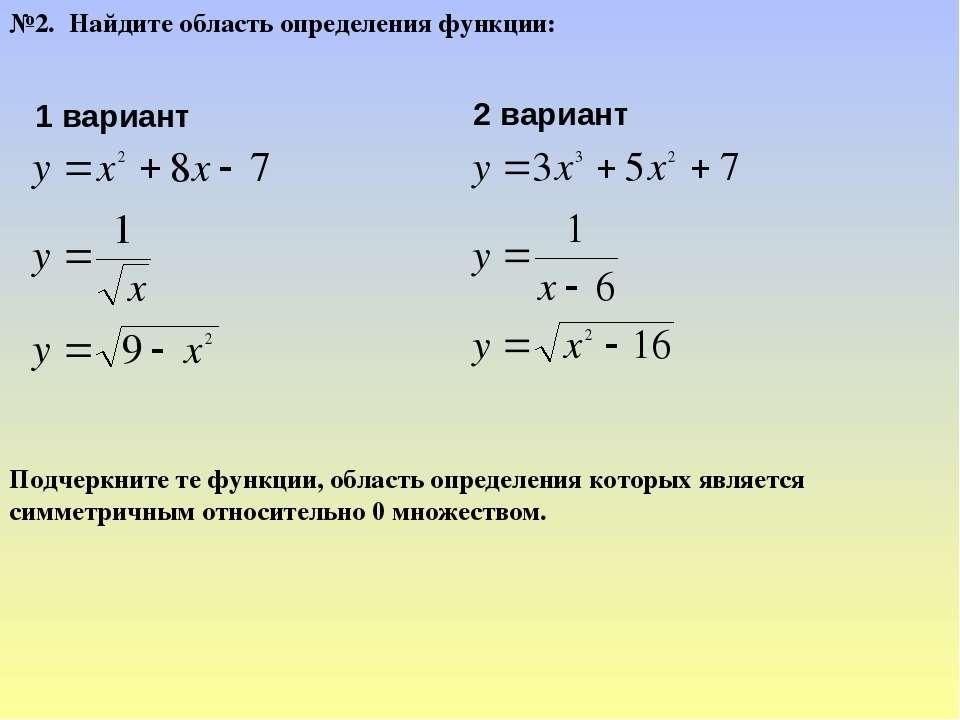 №2. Найдите область определения функции: 1 вариант 2 вариант Подчеркните те ф...