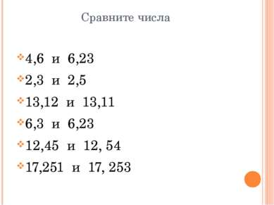 Сравните числа 4,6 и 6,23 2,3 и 2,5 13,12 и 13,11 6,3 и 6,23 12,45 и 12, 54 1...
