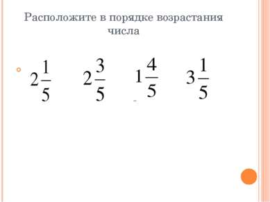 Расположите в порядке возрастания числа