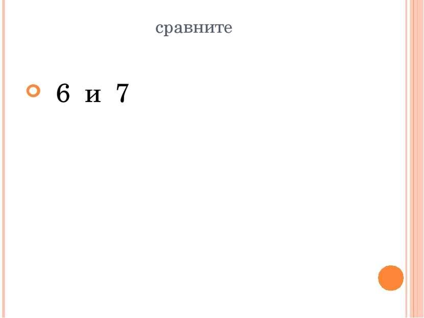 сравните 6 и 7