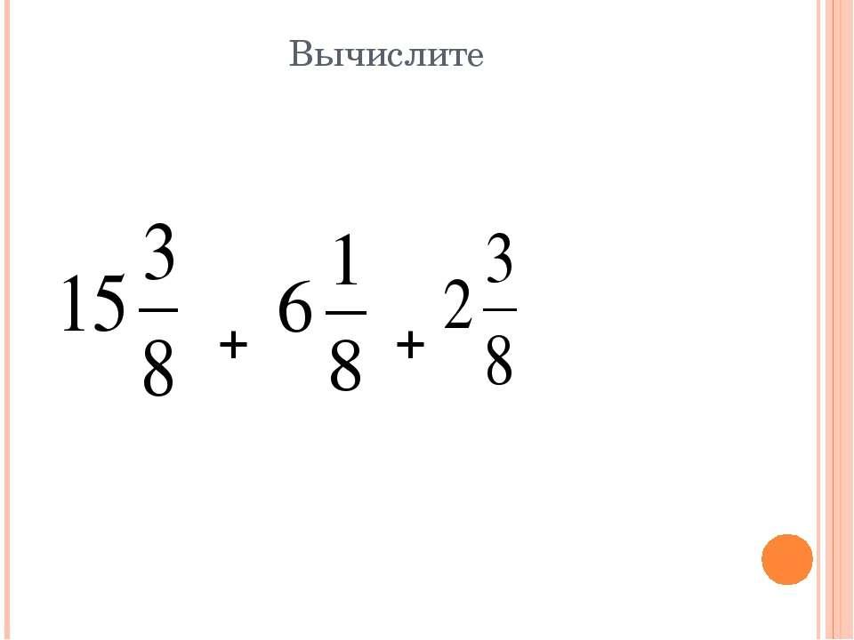 Вычислите + +