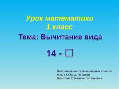 Урок математики 1 класс Выполнила учитель начальных классов МКОУ ООШ д. Павло...