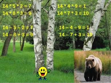 14 * 5 * 2 = 7 14 * 4 * 9 = 1 14 * 8 * 3 = 9 14 * 7 * 3 = 10 14 – 5 – 2 = 7 1...
