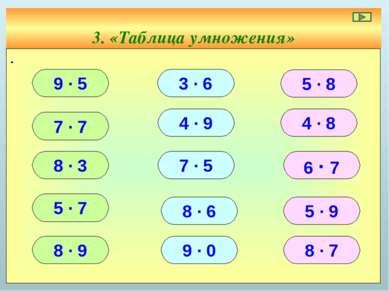 3. «Таблица умножения» ∙ 7 ∙ 7