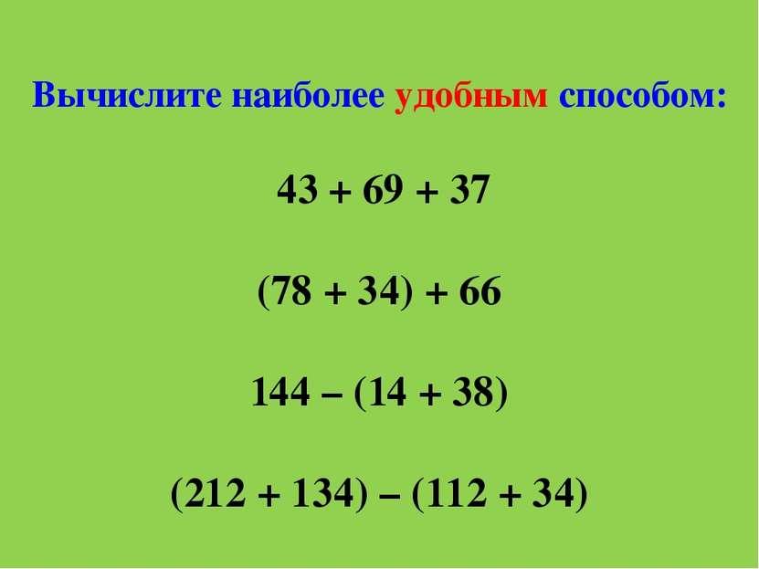 Вычислите наиболее удобным способом: 43 + 69 + 37 (78 + 34) + 66 144 – (14 + ...