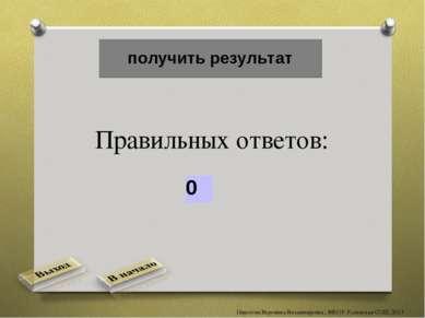 Правильных ответов: Пирогова Вероника Владимировна , МБОУ Успенская СОШ, 2013