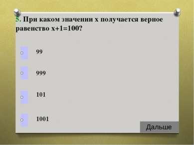 1001 999 101 99 5. При каком значении х получается верное равенство х+1=100?