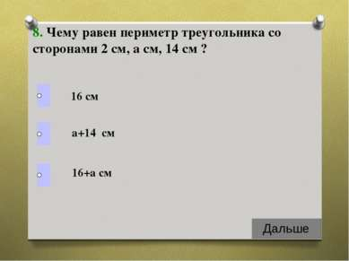 8. Чему равен периметр треугольника со сторонами 2 см, a см, 14 см ? 16 см а+...