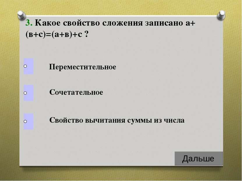 3. Какое свойство сложения записано а+(в+с)=(а+в)+с ? Свойство вычитания сумм...