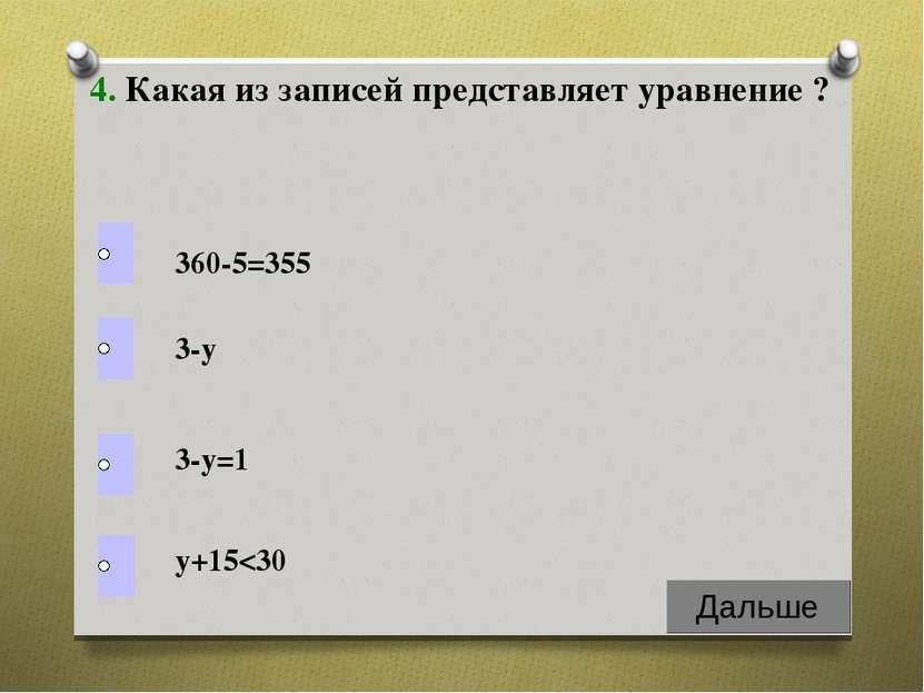 4. Какая из записей представляет уравнение ? 3-у=1 3-у 360-5=355 у+15