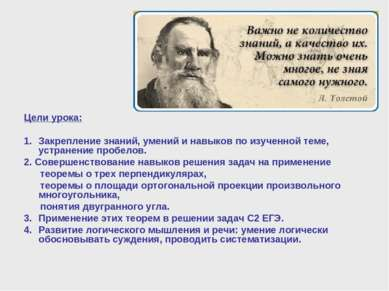 Цели урока: Закрепление знаний, умений и навыков по изученной теме, устранени...