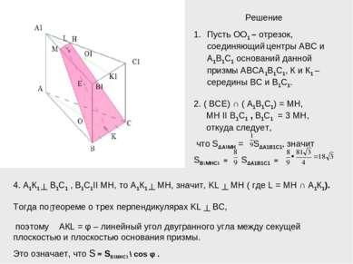 Решение Пусть ОО1 – отрезок, соединяющий центры АВС и А1В1С1 оснований данной...