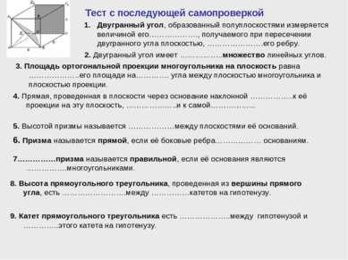 Тест с последующей самопроверкой Двугранный угол, образованный полуплоскостям...