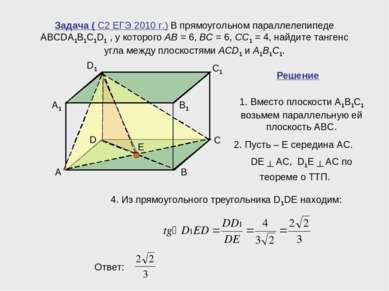 Задача ( С2 ЕГЭ 2010 г.) В прямоугольном параллелепипеде ABCDA1B1C1D1 , у кот...