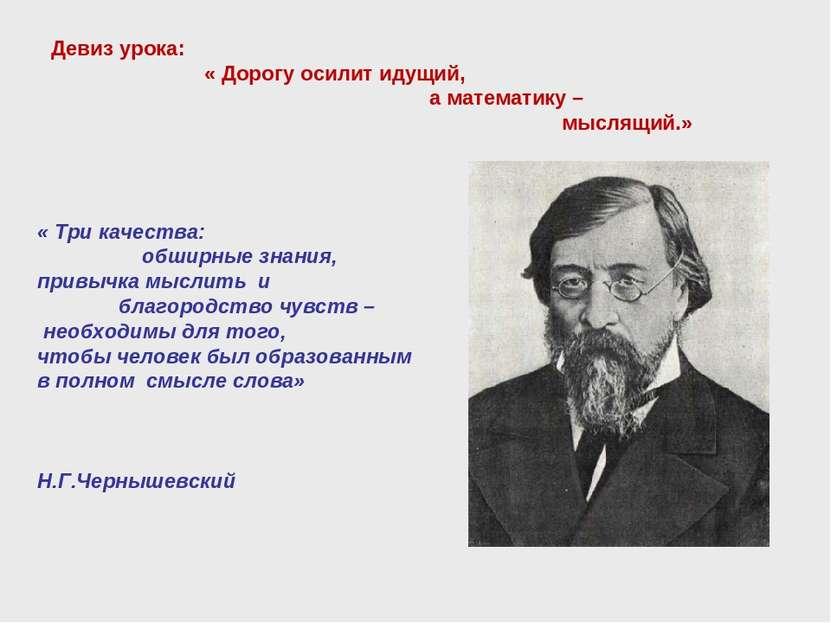 Девиз урока: « Дорогу осилит идущий, а математику – мыслящий.» « Три качества...