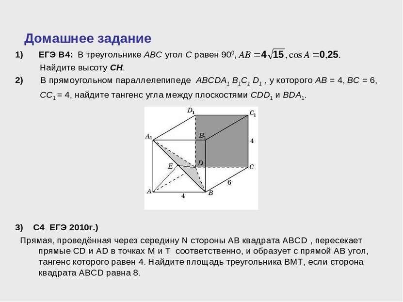 Домашнее задание ЕГЭ В4: В треугольнике ABC угол C равен 900, Найдите высоту ...