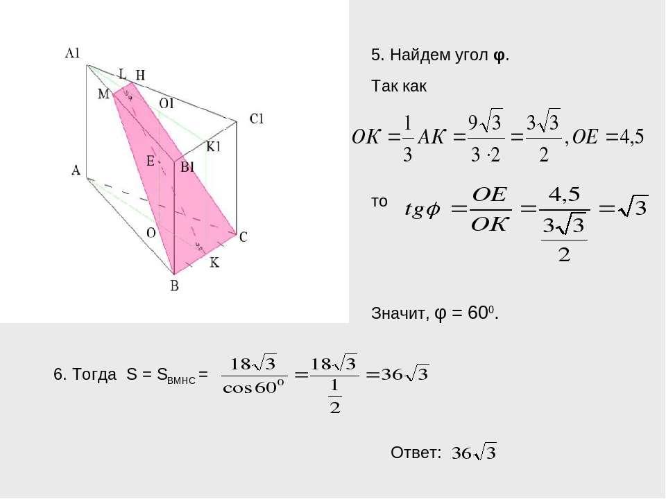 5. Найдем угол φ. то Значит, φ = 600. 6. Тогда S = SВМНС = Ответ: Так как