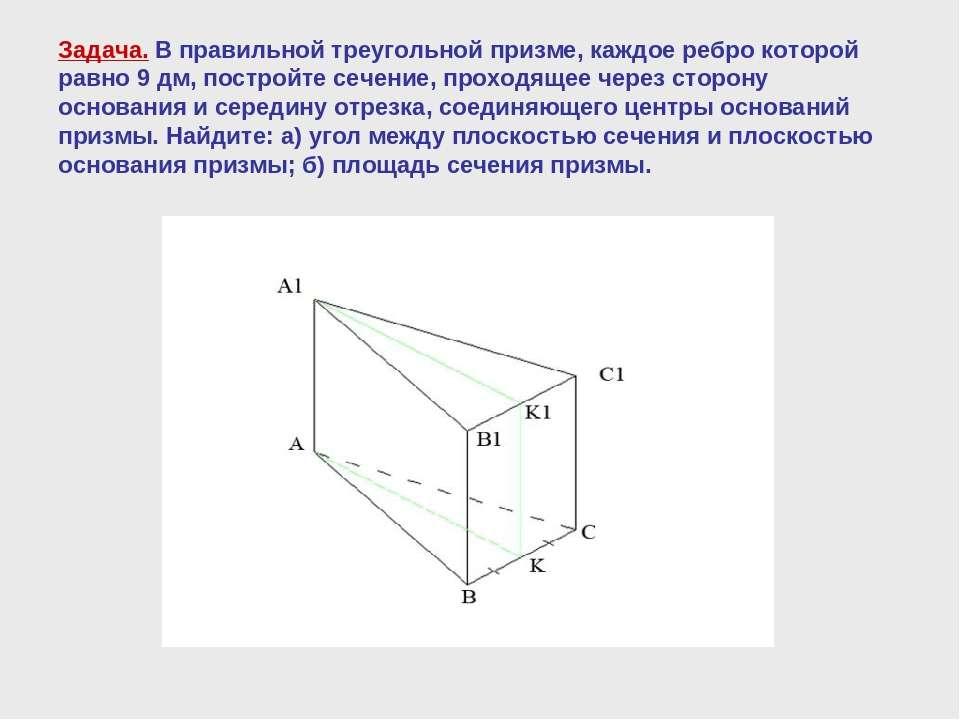 Задача. В правильной треугольной призме, каждое ребро которой равно 9 дм, пос...