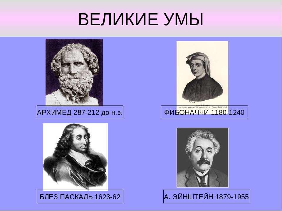 ВЕЛИКИЕ УМЫ А. ЭЙНШТЕЙН 1879-1955 БЛЕЗ ПАСКАЛЬ 1623-62 АРХИМЕД 287-212 до н.э...