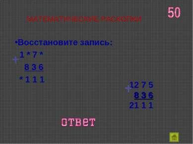 Восстановите запись: 1 * 7 * 8 3 6 * 1 1 1 12 7 5 8 3 6 21 1 1 МАТЕМАТИЧЕСКИЕ...