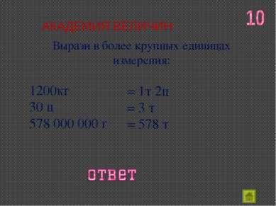 АКАДЕМИЯ ВЕЛИЧИН Вырази в более крупных единицах измерения: 1200кг 30 ц 578 0...