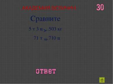 Сравните 5 т 3 ц …503 кг 71 т …710 ц > =