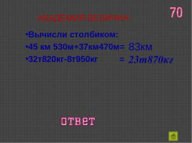 83км 23т870кг Вычисли столбиком: 45 км 530м+37км470м= 32т820кг-8т950кг =