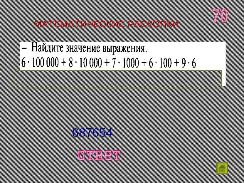 МАТЕМАТИЧЕСКИЕ РАСКОПКИ 687654