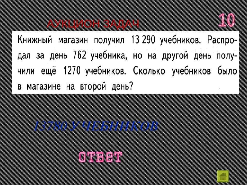 АУКЦИОН ЗАДАЧ 13780 УЧЕБНИКОВ