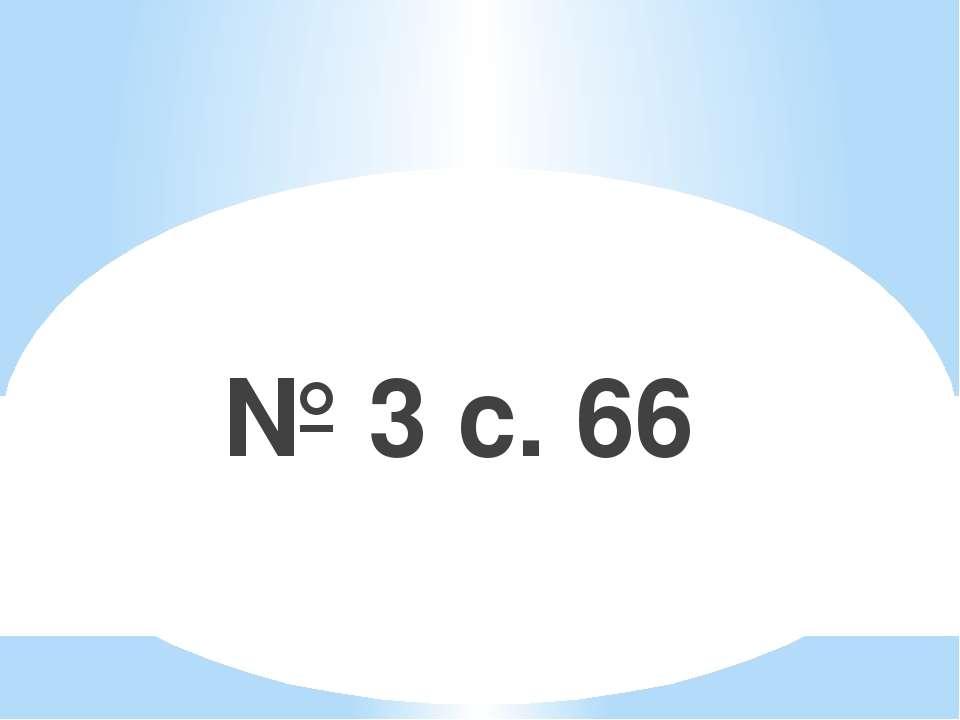 № 3 с. 66